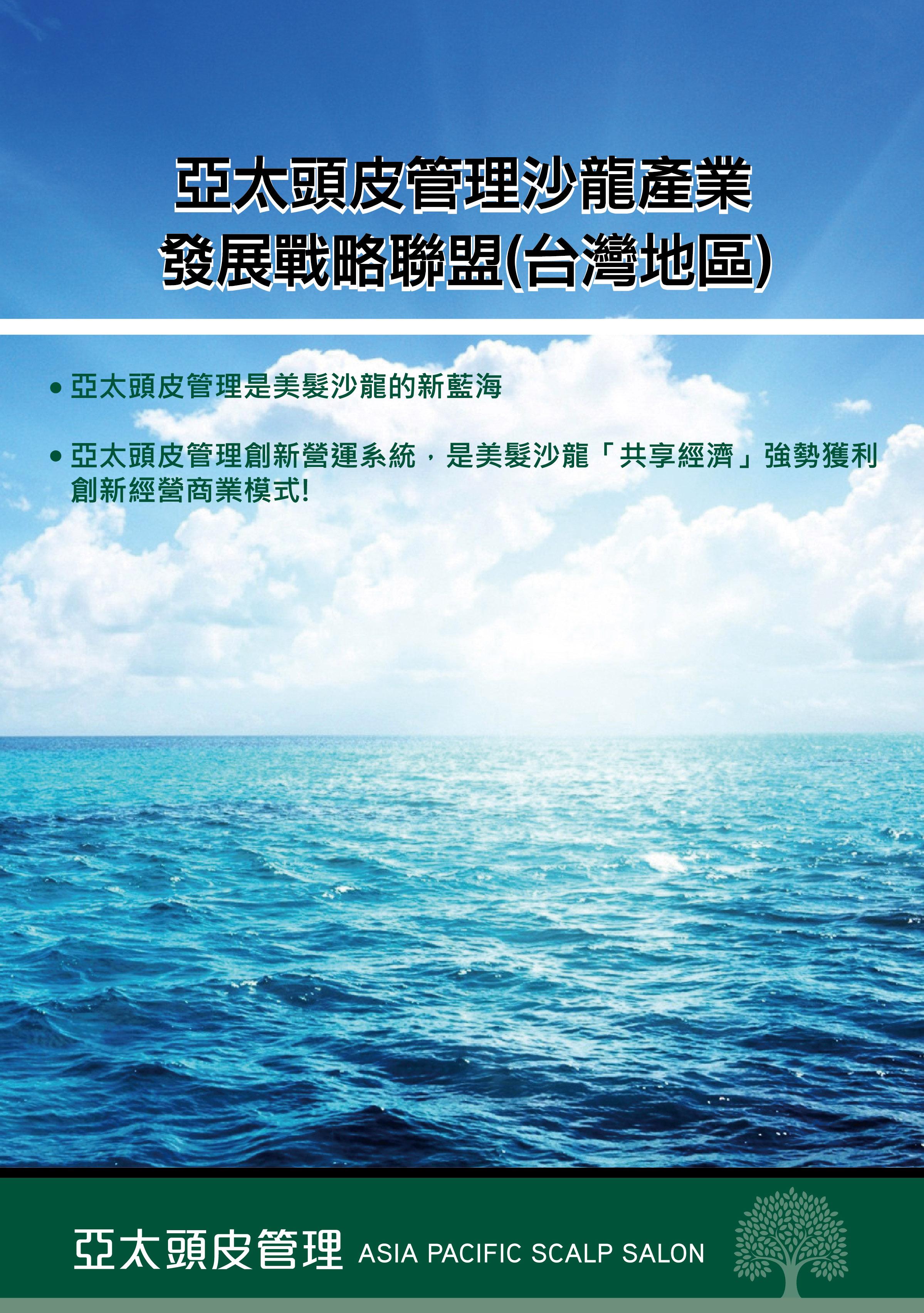 亞太頭皮管理藍海20180531-轉外框