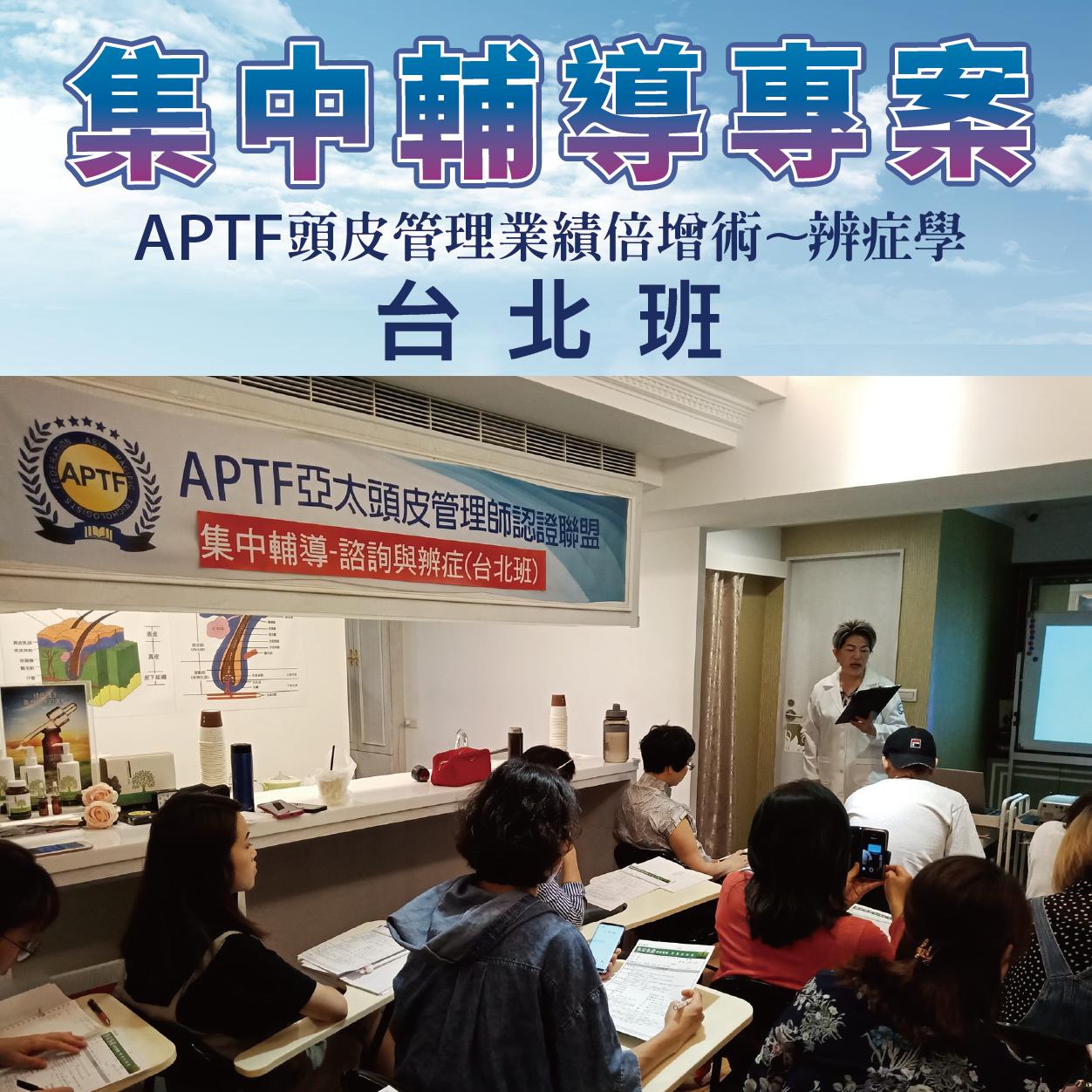 20190822111119_2019-台北-集中輔導課程-02