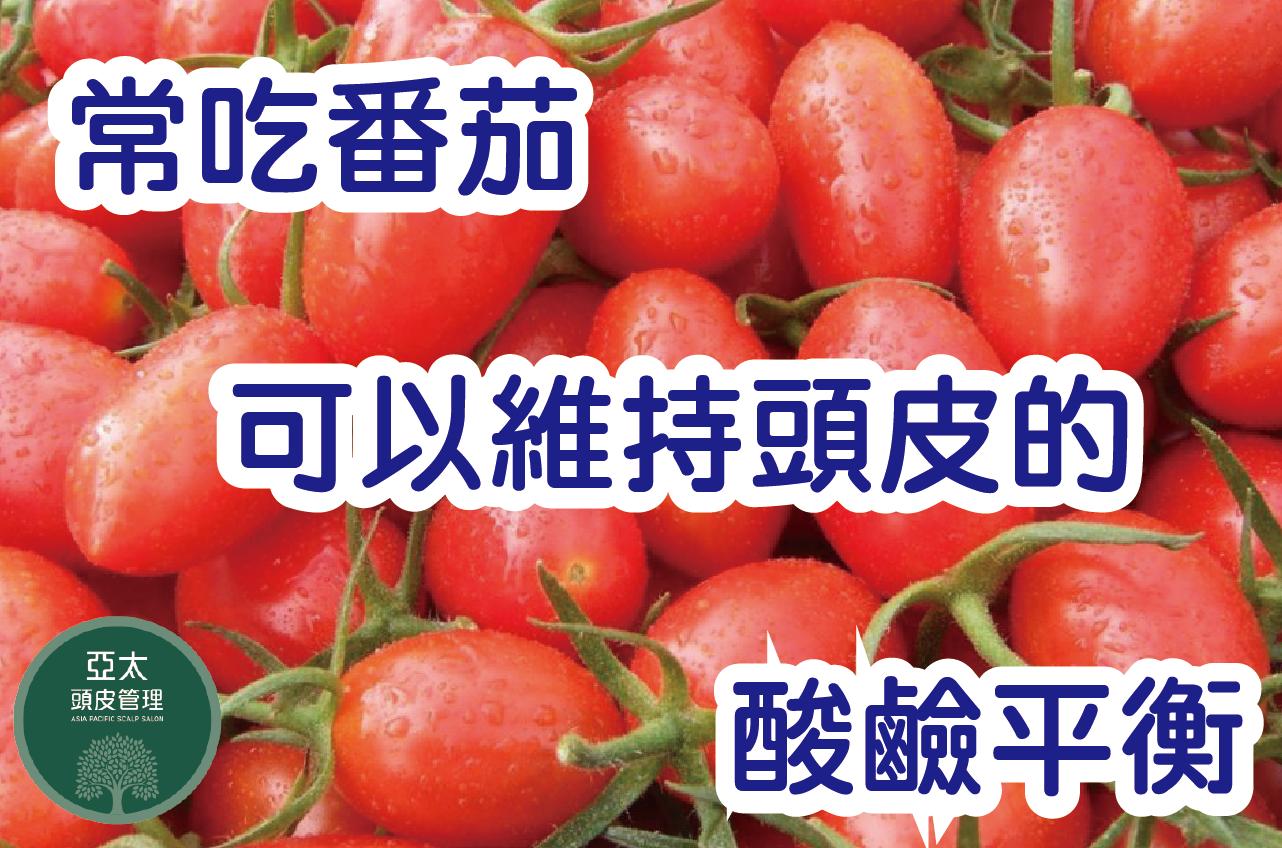 常吃番茄可以維持頭皮的酸鹼平衡-01