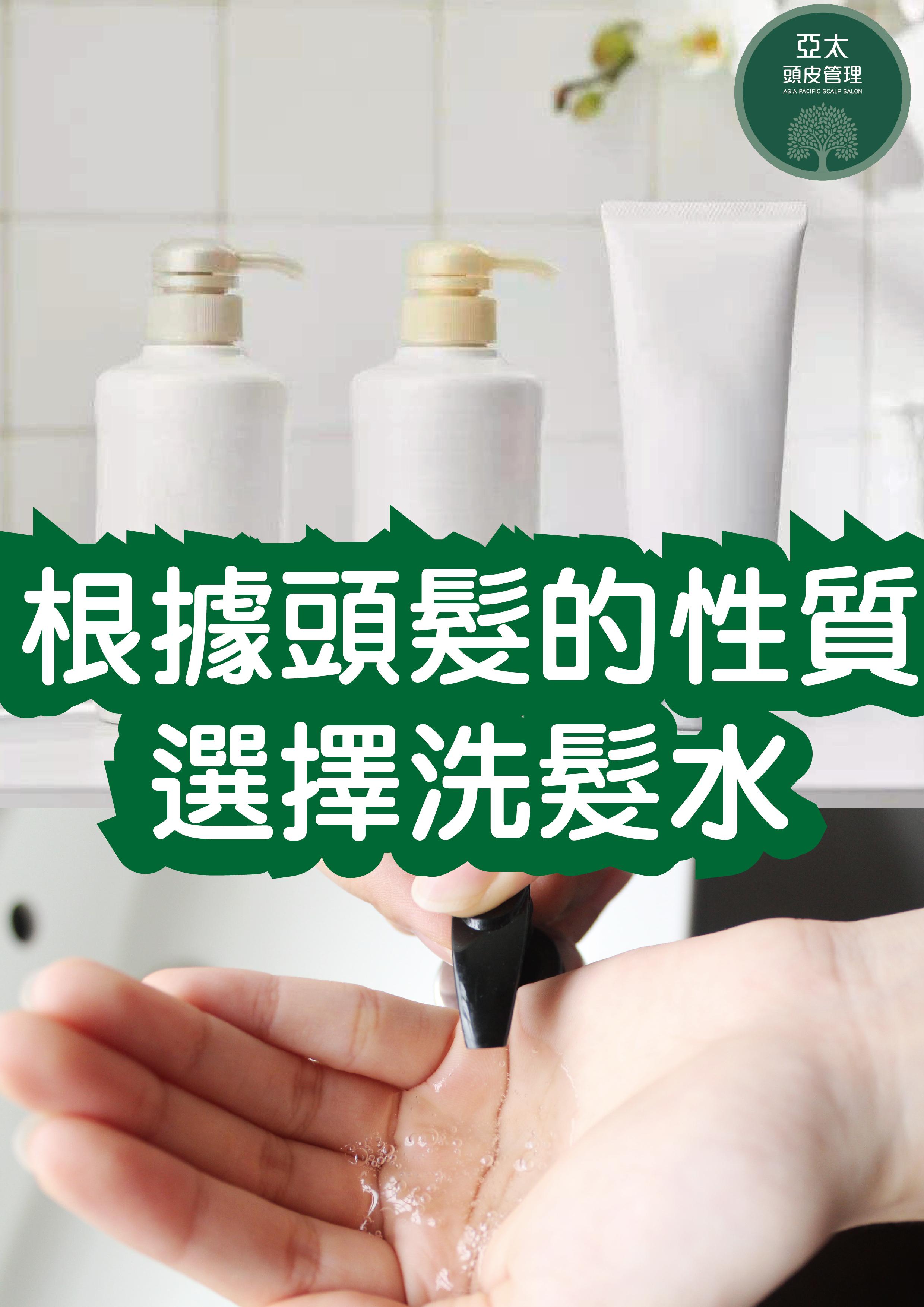 根據頭髮性質選擇洗髮水-01